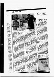 טיב_המילוי